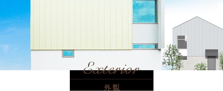 EXTERIOR -外観-