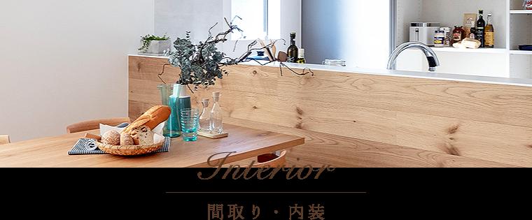 INTERIOR -間取り・内装-