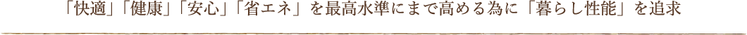 中内工務店:高気密・高断熱・高耐震の住宅