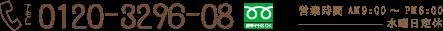 セミオーダー住宅なら奈良の工務店、中内工務店へ:0120-3296-08 営業時間AM9:00~PM6:00